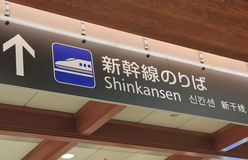 Signe japonais de train de balle de Shinkansesn Photos libres de droits