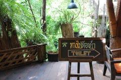 Signes à la toilette, faite de vieux bois, belle nature photographie stock libre de droits