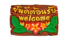Signes bienvenus Image libre de droits