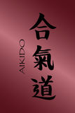 Signes d'Aikido Photographie stock