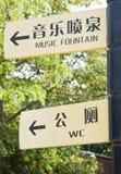 Signes de fontaine de carte de travail et de musique Images libres de droits