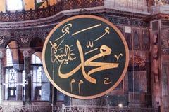 Signes de Hagia Sophia Mosque - Muhammed S a V Photographie stock libre de droits