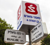 Signes de nom de rue de Bialik et de Rehov Allenby Tel Aviv, Israël Images stock