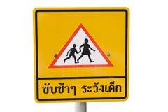 Signes de symbole de route Photographie stock