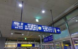 Signes directionnels de station de Séoul photographie stock