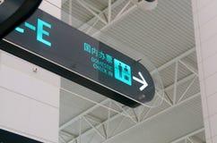 Signes domestiques de contrôle d'aéroport Photographie stock libre de droits