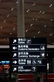 Signes multilingues capitaux d'aéroport international de Pékin Photographie stock libre de droits