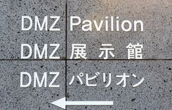 Signpost DMZ: Demilitarized Zone royalty free stock photography