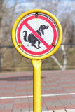 Signpost no Dog Poop Royalty Free Stock Image