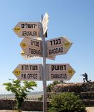 Signs @ The Golan Heights. On Golan Heights, directions to get to places Royalty Free Stock Photo