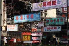 Signs in Hong Kong Royalty Free Stock Images