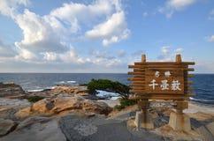 Sikten av landskapet av Senjojiki lokaliserade i Shirahama Arkivbild