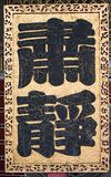 Silent Board in Chinese. Retro Silent board in chinese Royalty Free Stock Photo