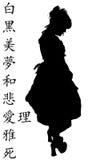 Silhouette de mode de Gosurori Image libre de droits