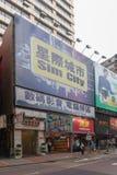 Sim City Hong Kong Arkivbild