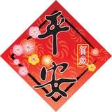 Simbólico de Año Nuevo chino stock de ilustración