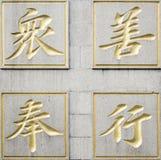 Simboli cinesi Fotografie Stock