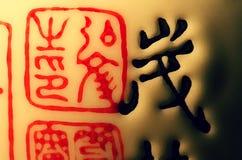 Simboli cinesi Fotografia Stock