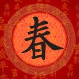Simboli cinesi di buona fortuna di calligrafia Fotografie Stock Libere da Diritti