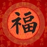 Simboli cinesi di buona fortuna di calligrafia Immagini Stock Libere da Diritti
