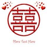 Simboli cinesi di cerimonia nuziale di doppia felicità di amore Fotografie Stock