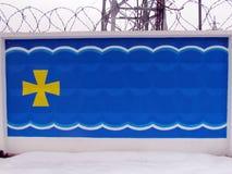 Simboli nazionali e bandiere dei distretti della regione di Poltava fotografia stock libera da diritti