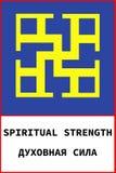 Simbolo antico dello slavo Immagine Stock