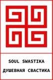 Simbolo antico dello slavo Fotografia Stock Libera da Diritti