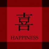 Simbolo cinese di felicità Immagini Stock Libere da Diritti