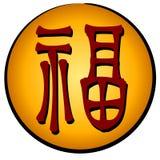 Simbolo cinese di fortuna - Fu illustrazione vettoriale