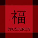 Simbolo cinese di prosperità e di ricchezza Fotografie Stock Libere da Diritti