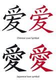 Simbolo cinese e giapponese di amore,  Fotografia Stock