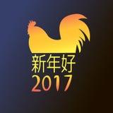 Simbolo del nuovo anno 2017 sul calendario orientale Fotografia Stock