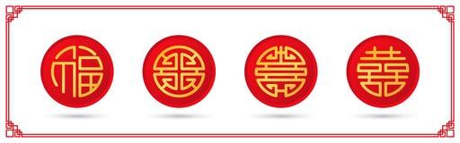 Simbolo di benedizione di cinese quattro Fotografia Stock Libera da Diritti