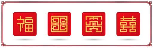 Simbolo di benedizione di cinese quattro Immagini Stock