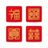 Simbolo di benedizione di cinese quattro Fotografia Stock