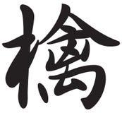 Simbolo di Kanji per la parola Apple Fotografie Stock Libere da Diritti