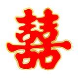 Simbolo di Shuang Xi Double Happiness di cinese di vettore Immagine Stock