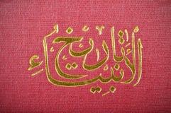 Simbolo islamico Fotografie Stock Libere da Diritti