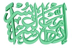 Simbolo islamico #31 di preghiera Fotografia Stock Libera da Diritti