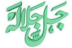 Simbolo islamico #49 di preghiera Immagine Stock Libera da Diritti