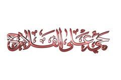 Simbolo islamico di preghiera Fotografia Stock Libera da Diritti
