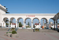 Simferopol, Russia - April 26, 2016: railway station, arch of exit to trains, Stock Images