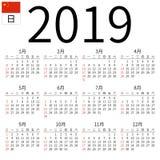 Calendar 2019, Chinese, Sunday. Simple annual 2019 year wall calendar. Chinese language. Week starts on Sunday. Highlighted Sunday, no holidays. EPS 8 vector Stock Photography