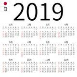 Calendar 2019, Japanese, Sunday. Simple annual 2019 year wall calendar. Japanese language. Week starts on Sunday. Highlighted Sunday, no holidays. EPS 8 vector Royalty Free Stock Images