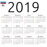 Calendar 2019, Russian, Sunday. Simple annual 2019 year wall calendar. Russian language. Week starts on Sunday. Sunday highlighted. No holidays highlighted. EPS Royalty Free Stock Images