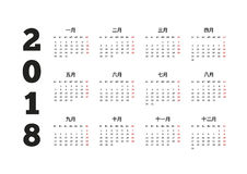 Simple calendar on chinese language. 2018 year simple calendar on chinese language, isolated on white Stock Image
