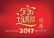 Simple Chinese New Year 2017 printable greeting card. Simple printable greeting card for Chinese New Year of the Rooster. Chinese glyph: Wealth and Prosperity royalty free stock photos