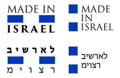 Simple hecho en Israel/etiqueta hebrea de la traducción Texto con el na libre illustration