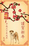Simple Japanese New Year of the Earth Dog 2018 greeting card. Stock Photography